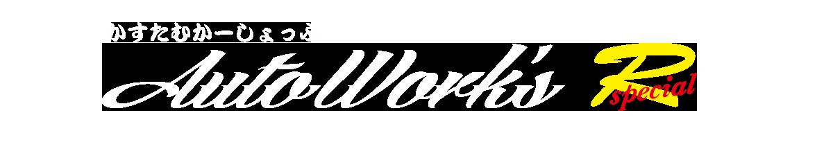 かすたむかーしょっぷ Auto Work's R