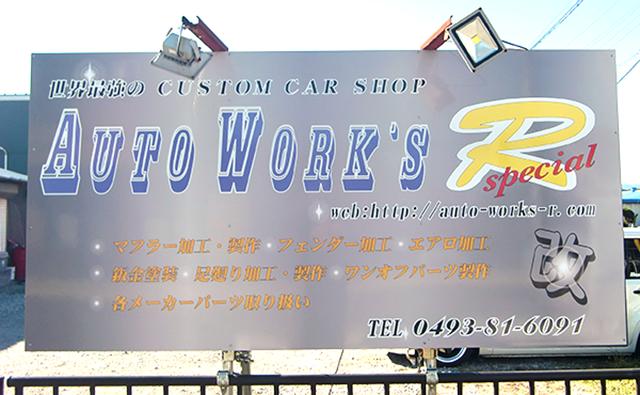 AUTO WORK'S R 看板